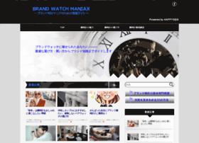 Watchmania.jp thumbnail