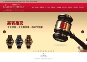 Watchstore.cn thumbnail