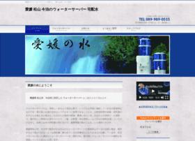 Water.ehime.jp thumbnail