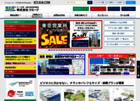 Wave-inc.co.jp thumbnail