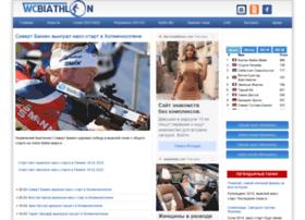 Wcbiathlon.ru thumbnail