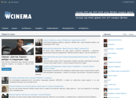 Wcinema.ru thumbnail