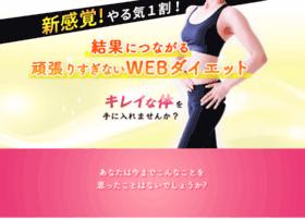 Web-beauty-diet.net thumbnail