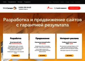 Web-canape.ru thumbnail