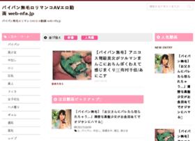 Web-nfa.jp thumbnail