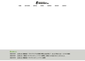 Web8.co.jp thumbnail