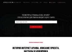 Webarchiveorg.ru thumbnail