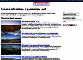 Webcams.org.ua thumbnail