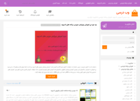 Webdarsi.ir thumbnail