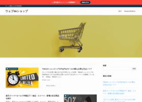 Webdeshop.jp thumbnail