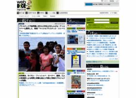 Webdice.jp thumbnail