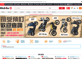 Webike.hk thumbnail
