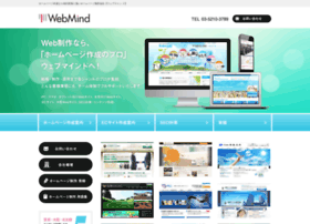 Webmind.jp thumbnail