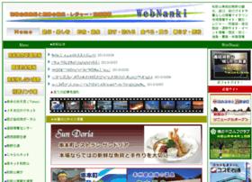 Webnanki.jp thumbnail