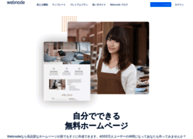 Webnode.jp thumbnail