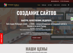 Webpages-studio.ru thumbnail
