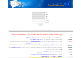 Webpoffice1.post.ir thumbnail