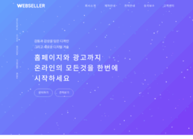 Webseller.co.kr thumbnail
