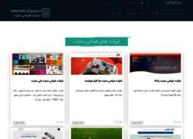 Websitecompany.ir thumbnail