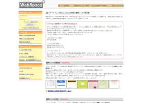 Webspace.ne.jp thumbnail