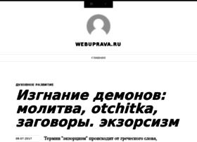 Webuprava.ru thumbnail