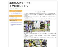 Welcia-kansai.jp thumbnail