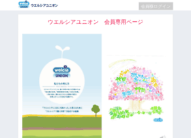 Welcia-union.jp thumbnail