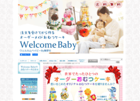 Welcomebaby.jp thumbnail