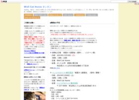 Wellcathome.jp thumbnail