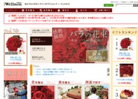 Wellness-online.co.jp thumbnail