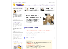 Wellnet-job.co.jp thumbnail