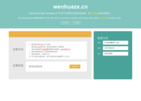 Wenhuazx.cn thumbnail
