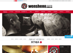 Wenshen8.com.cn thumbnail
