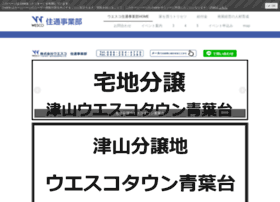 Wesco-j.jp thumbnail