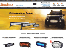Wesem-light.ru thumbnail