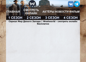 Westworldtv.ru thumbnail
