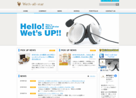 Wets-all-star.co.jp thumbnail