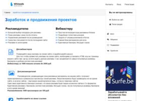Whiteads.ru thumbnail