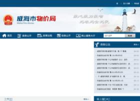 Whwj.gov.cn thumbnail