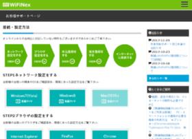 Wifinex.jp thumbnail