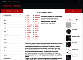 Wikimotors.ru thumbnail