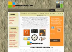 Win10gadgets.ru thumbnail