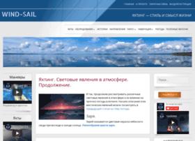 Wind-sail.ru thumbnail