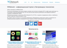 Winetwork.ru thumbnail