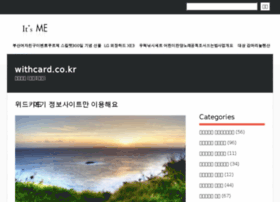 Withcard.co.kr thumbnail
