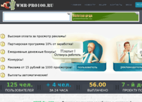 Wmr-pro100.ru thumbnail