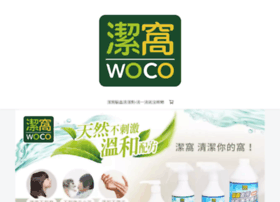 Woco.com.tw thumbnail
