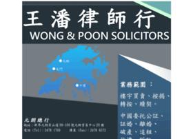 Wongpoon.com.hk thumbnail
