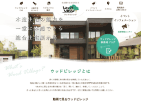 Wood-village.jp thumbnail
