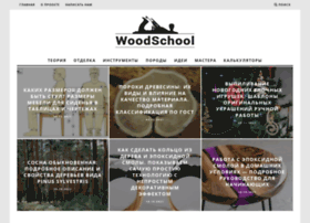Woodschool.ru thumbnail